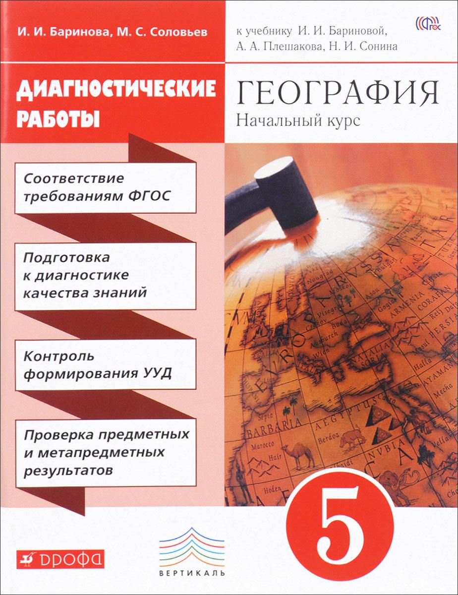 География. 5 класс. Диагностические работы. К учебнику И. И. Бариновой, А. А. Плешакова, Н. И. Сонина