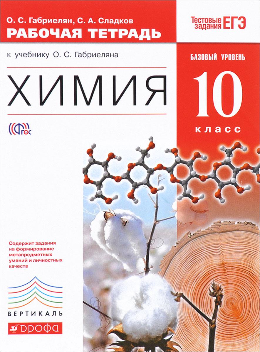 Химия. 10 класс. Рабочая тетрадь. К учебнику О. С. Габриеляна