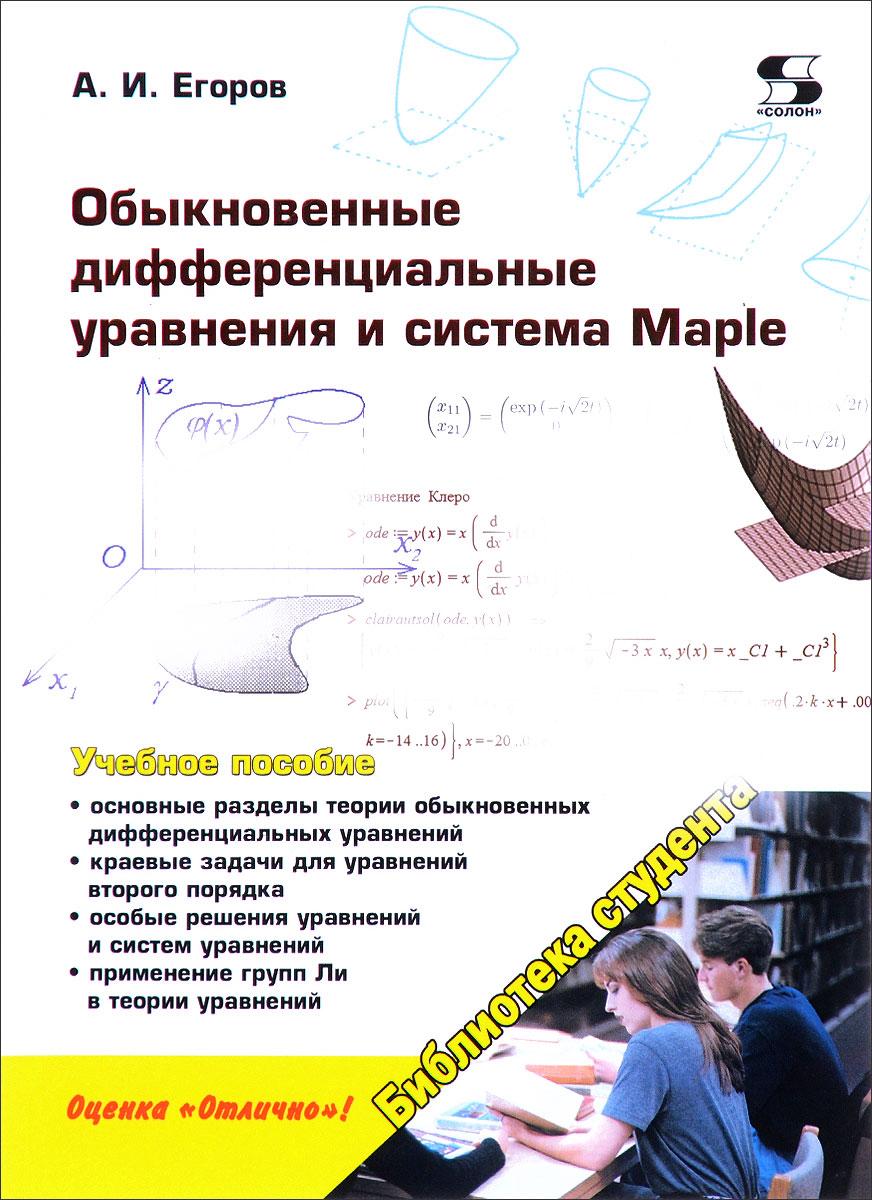 Обыкновенные дифференциальные уравнения и система Maple