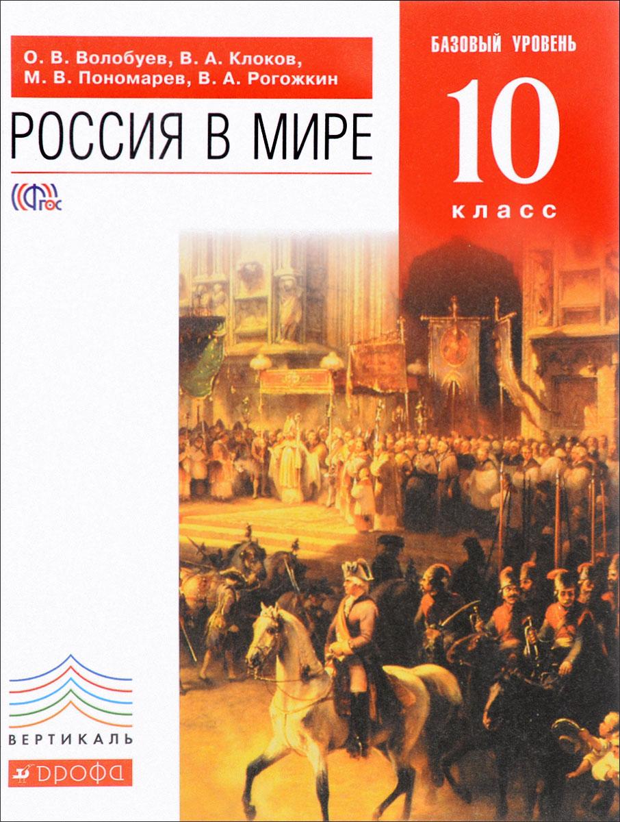 Россия в мире. 10 класс. Базовый уровень. Учебник.