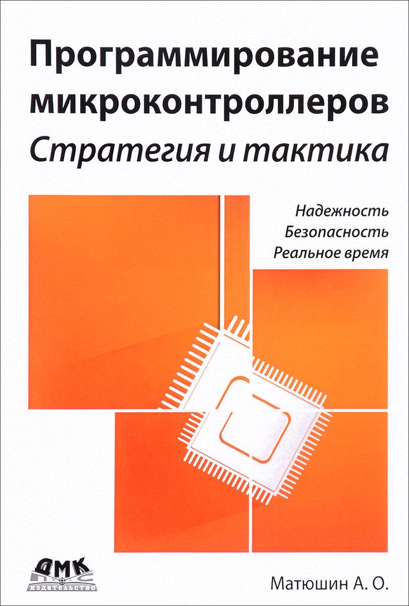 Программирование микроконтроллеров. Стратегия и тактика
