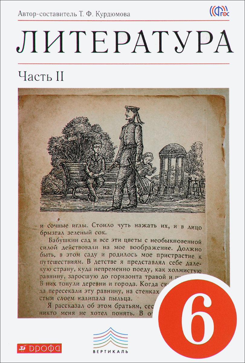 Литература. 6 класс. Учебник-хрестоматия. В 2 частях. Часть 2