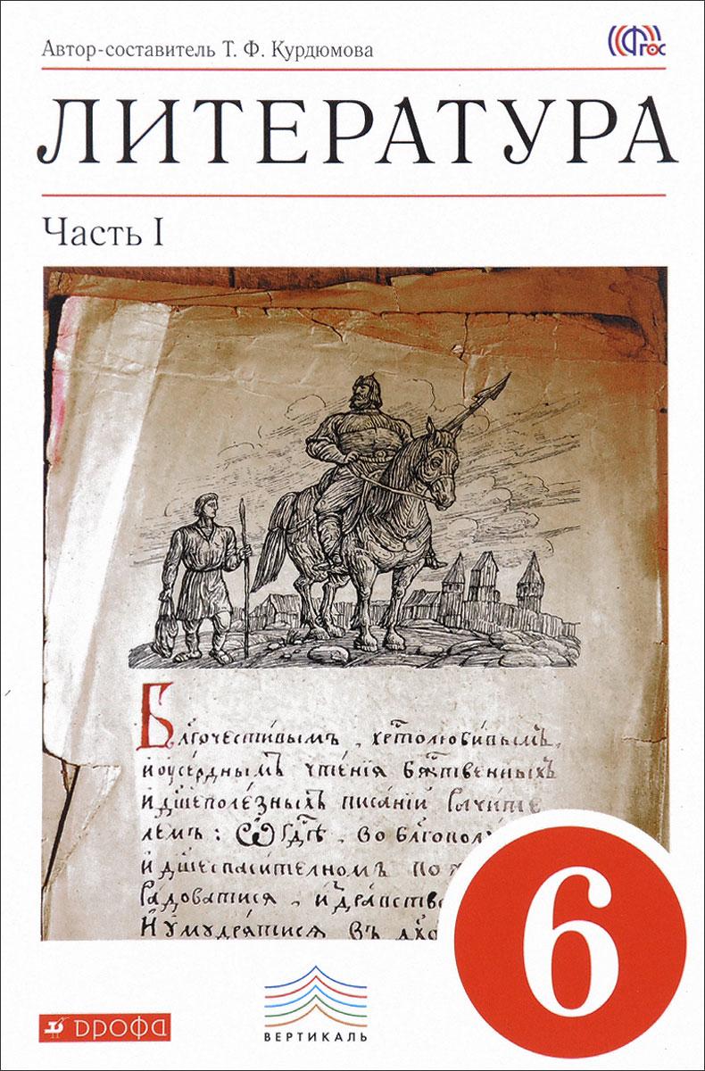 Литература. 6 класс. Учебник-хрестоматия. В 2 частях. Часть 1
