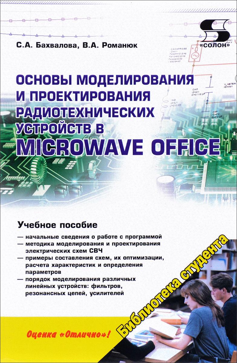 Основы моделирования и проектирования радиотехнических устройств в Microwave Office. Учебное пособие. С. А. Бахвалова, В. А. Романюк
