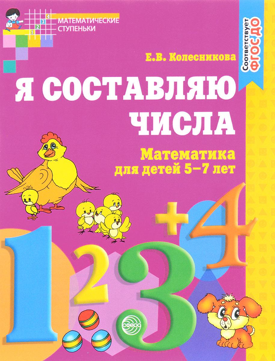 Математика для детей 5-7 лет. Я составляю числа