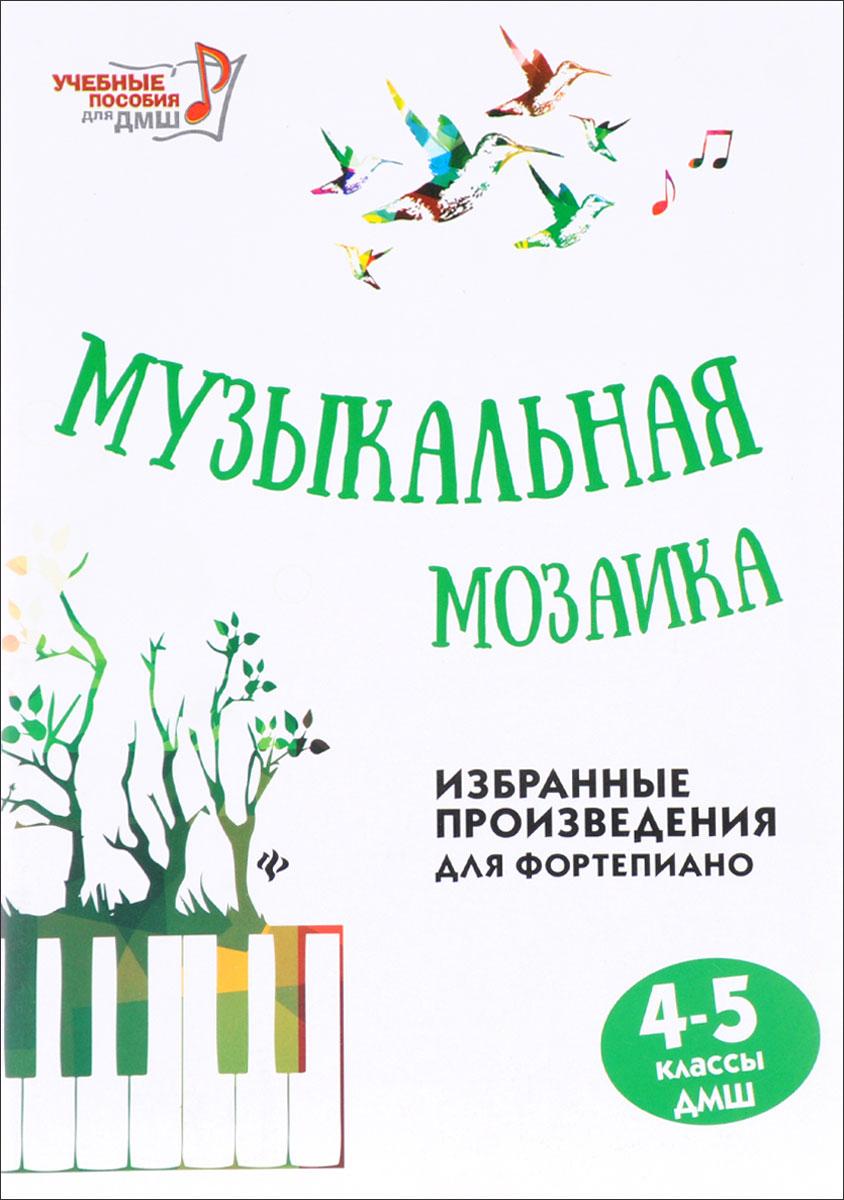 Музыкальная мозаика: 4-5 классы