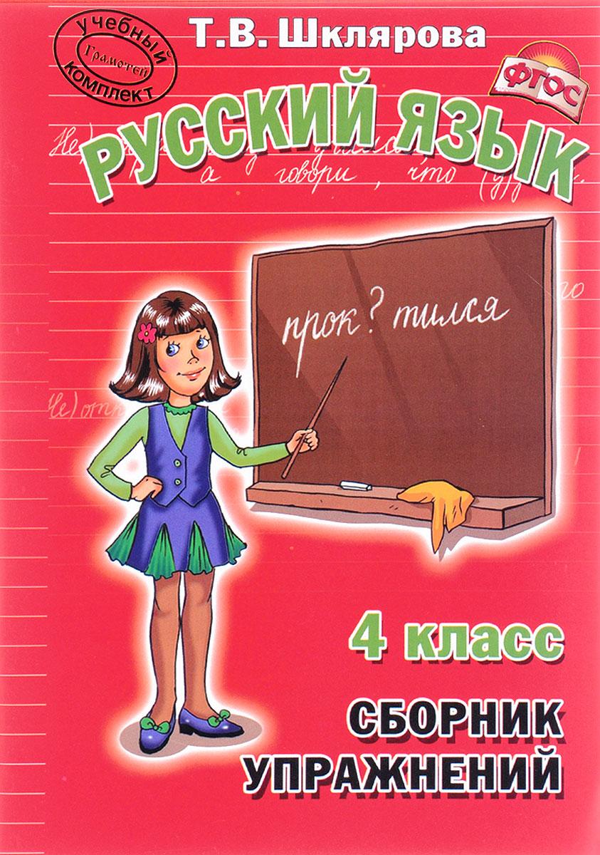 Русский язык. 4 класс. Сборник упражнений