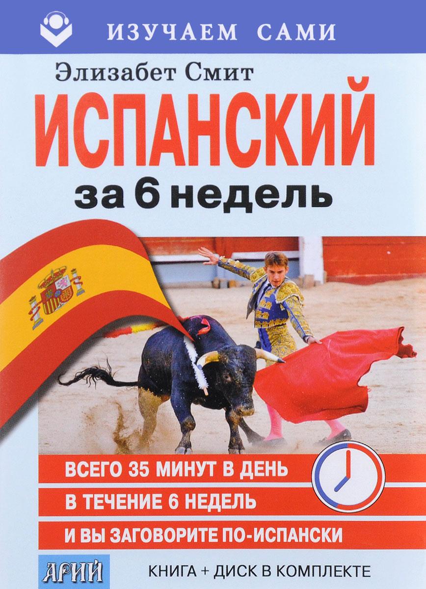 Испанский за 6 недель (+ CD)
