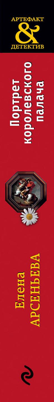 Портрет королевского палача