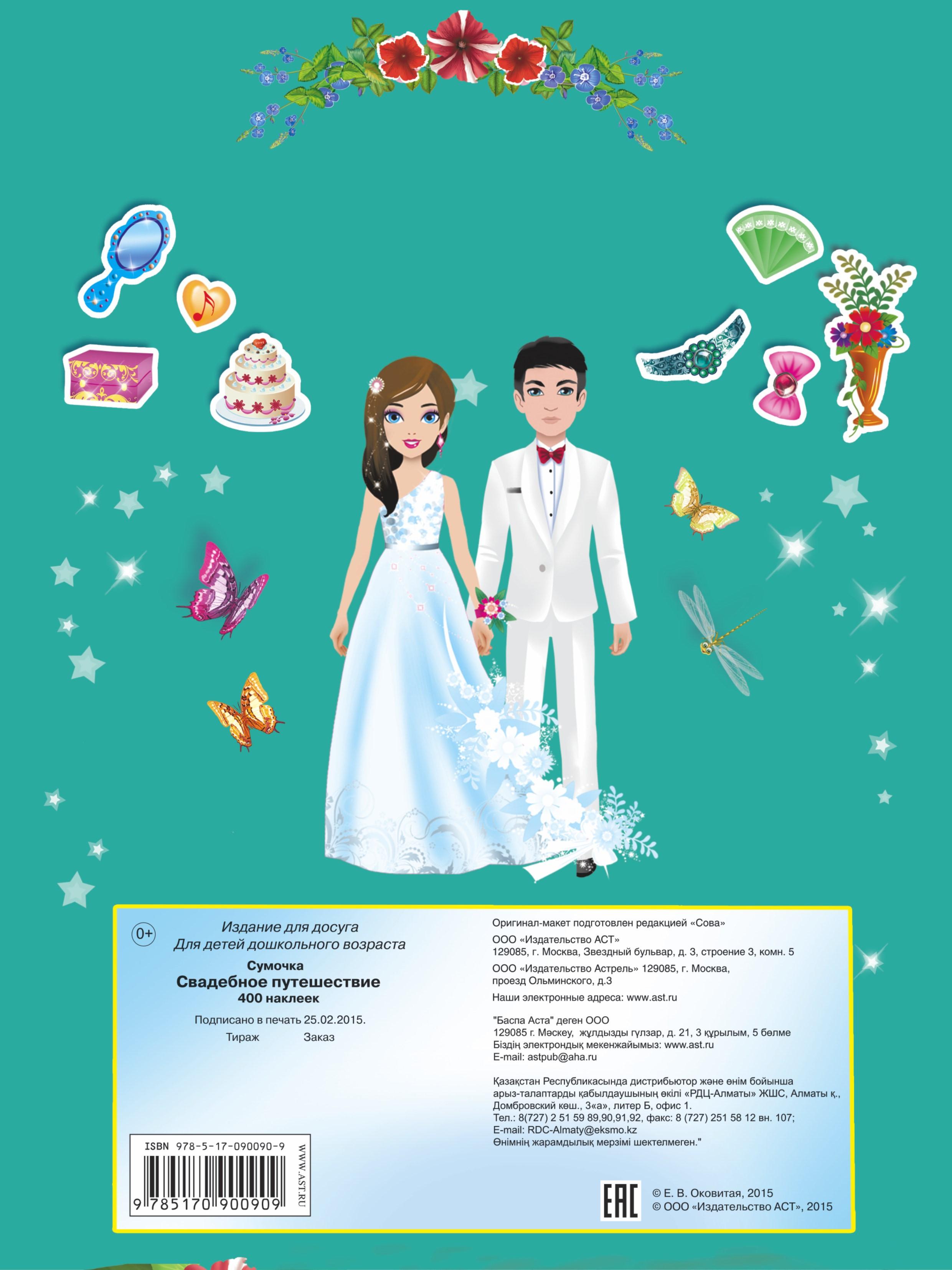 Свадебное путешествие. 400 наклеек