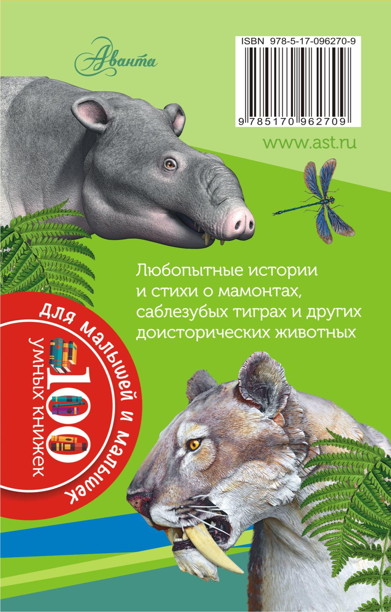 Мамонты и другие доисторические животные