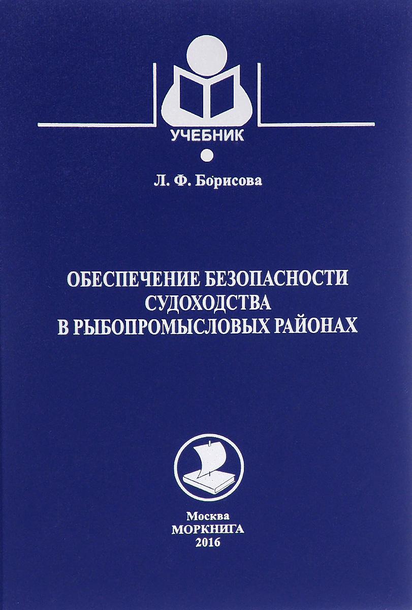 Обеспечение безопасности судоходства в рыбопромысловых районах. Учебник