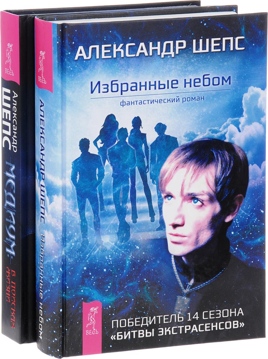 Александр Шепс Медиум. Избранные небом (комплект из 2 книг) справочник по радиолокации в 2 книгах комплект