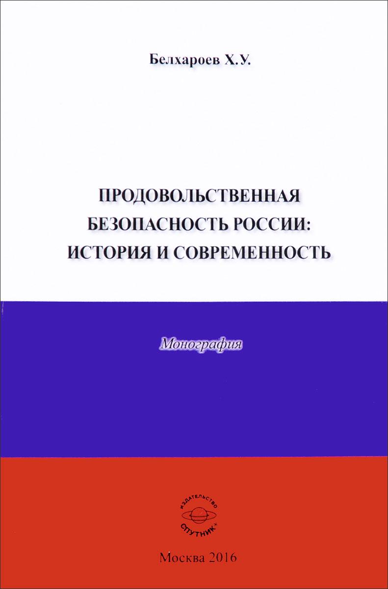 Продовольственная безопасность России. История и современность