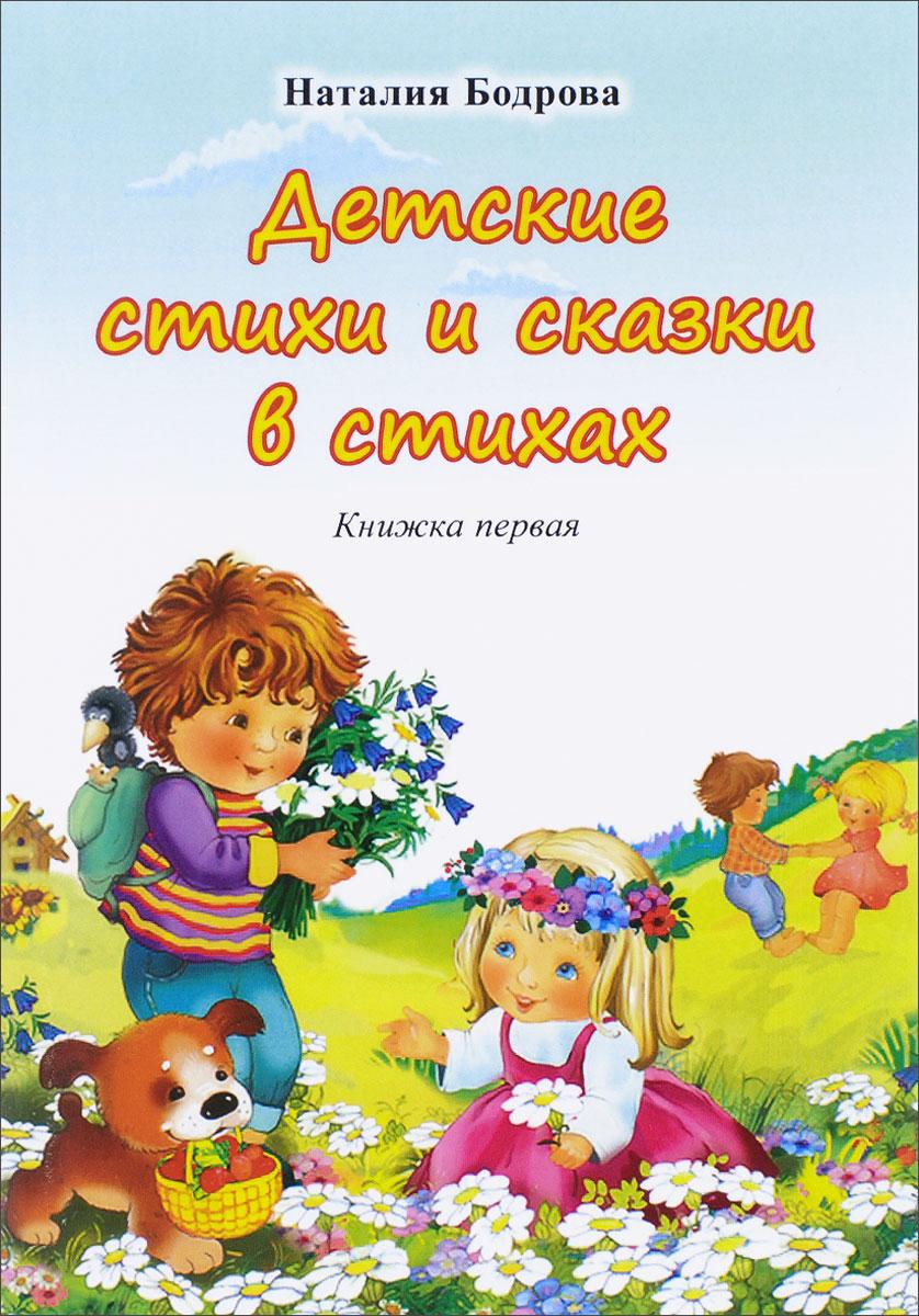 Детские стихи и сказки в стихах. Книжка 1