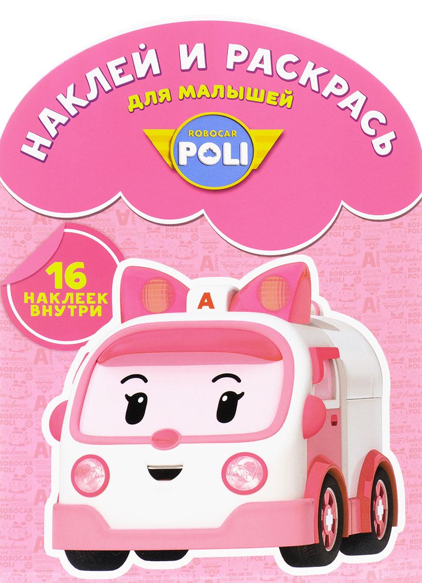 Robocar POLI. Наклей и раскрась для малышей (+ наклейки)