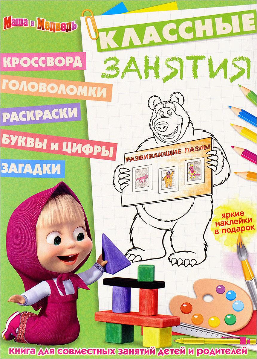 Маша и Медведь. Классные занятия (+ наклейки)