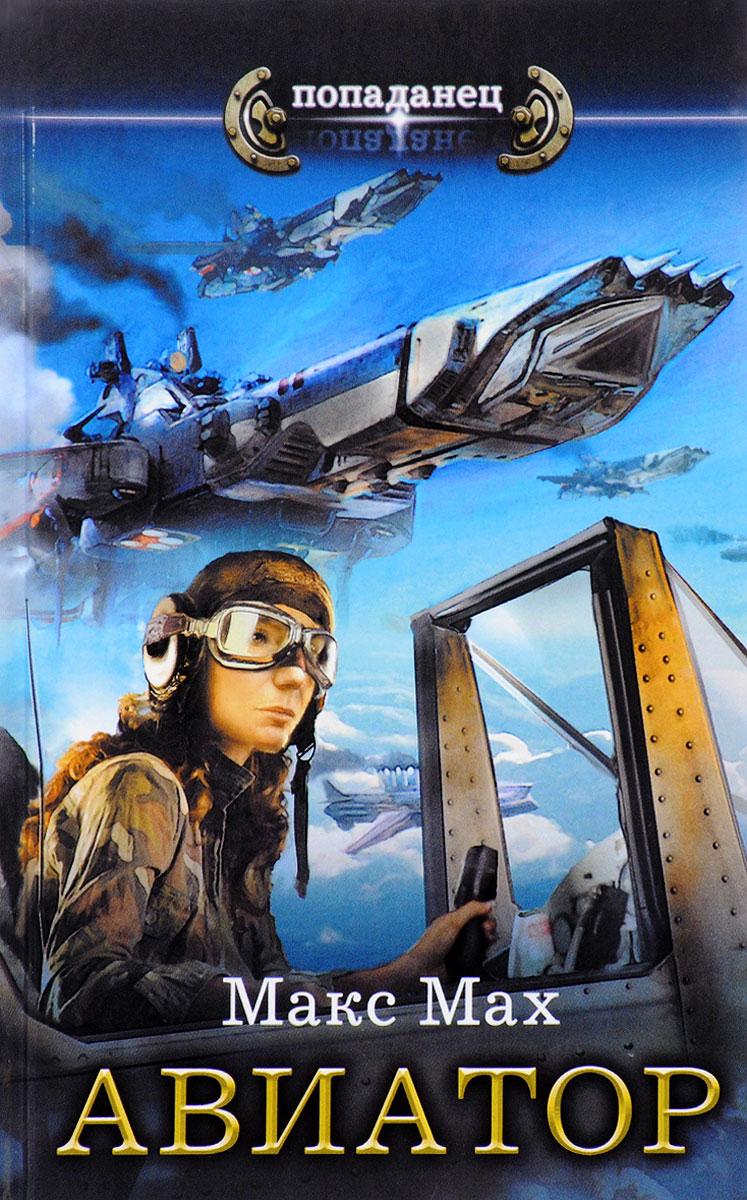 Авиатор