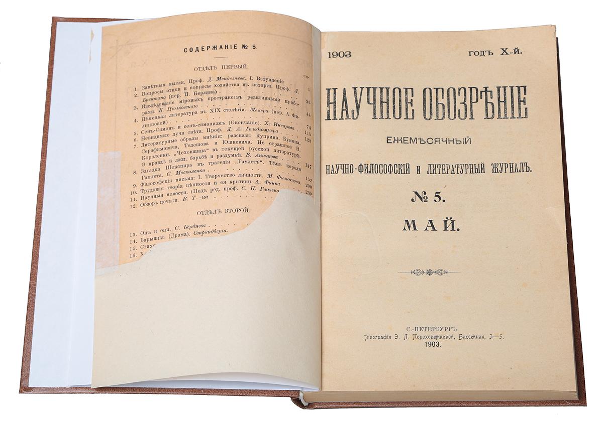 """Журнал """"Научное обозрение"""". №№ 4, 5 за 1903 год (комплект из 2 книг)"""