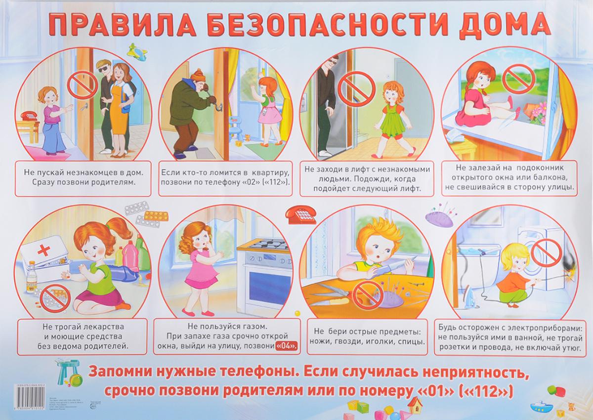 Плакат. Правила безопасности дома