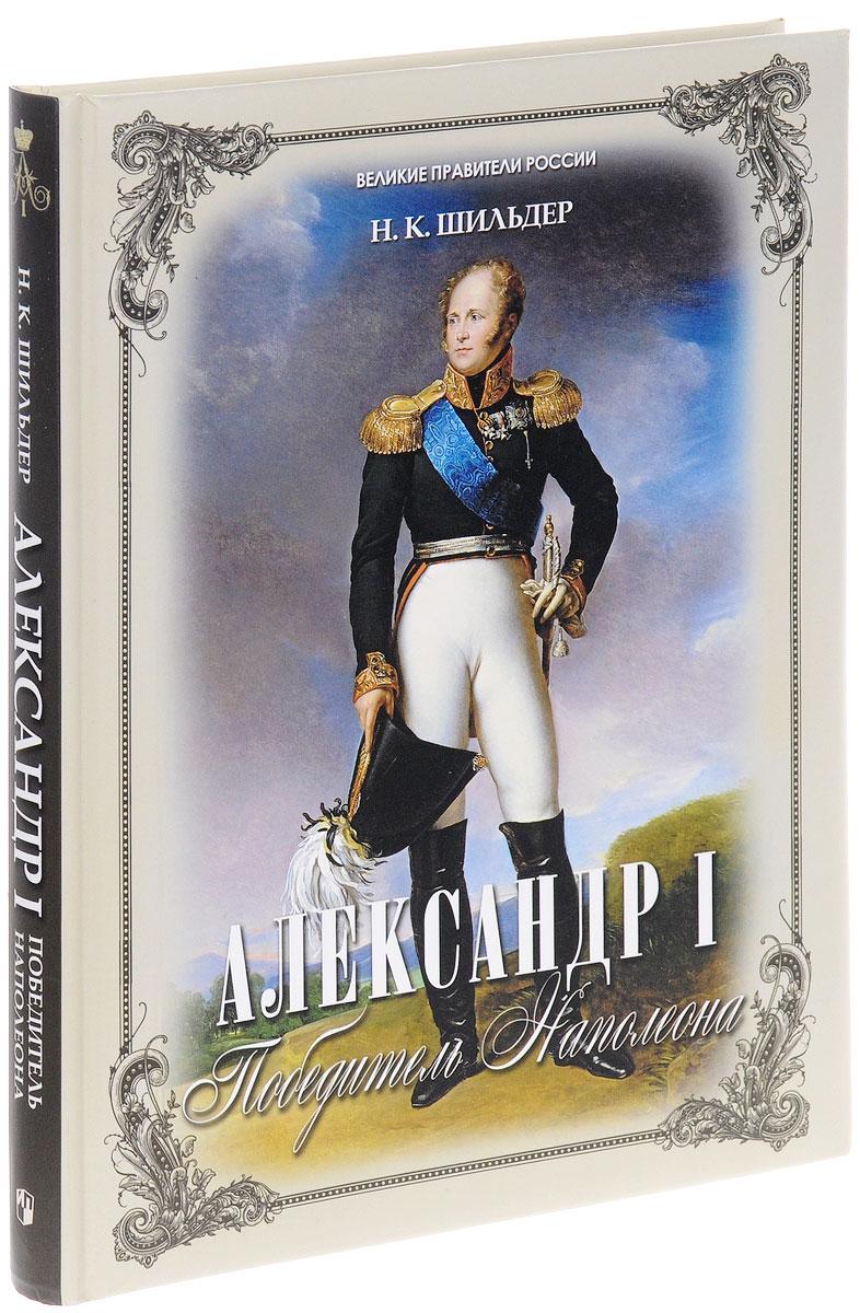 Александр I. Победитель Наполеона