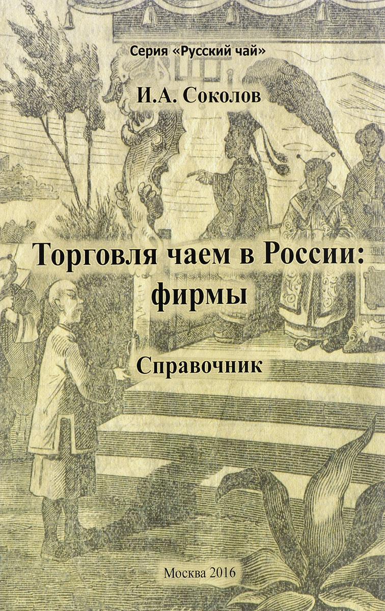 Торговля чаем в России. Фирмы
