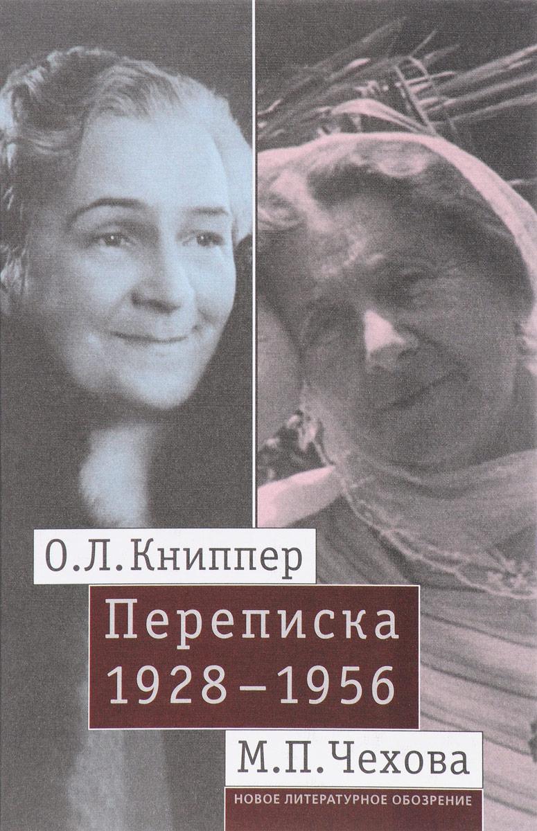 О. Л. Книппер - М. П. Чехова. Переписка. В 2 томах. Том 2. 1928-1956
