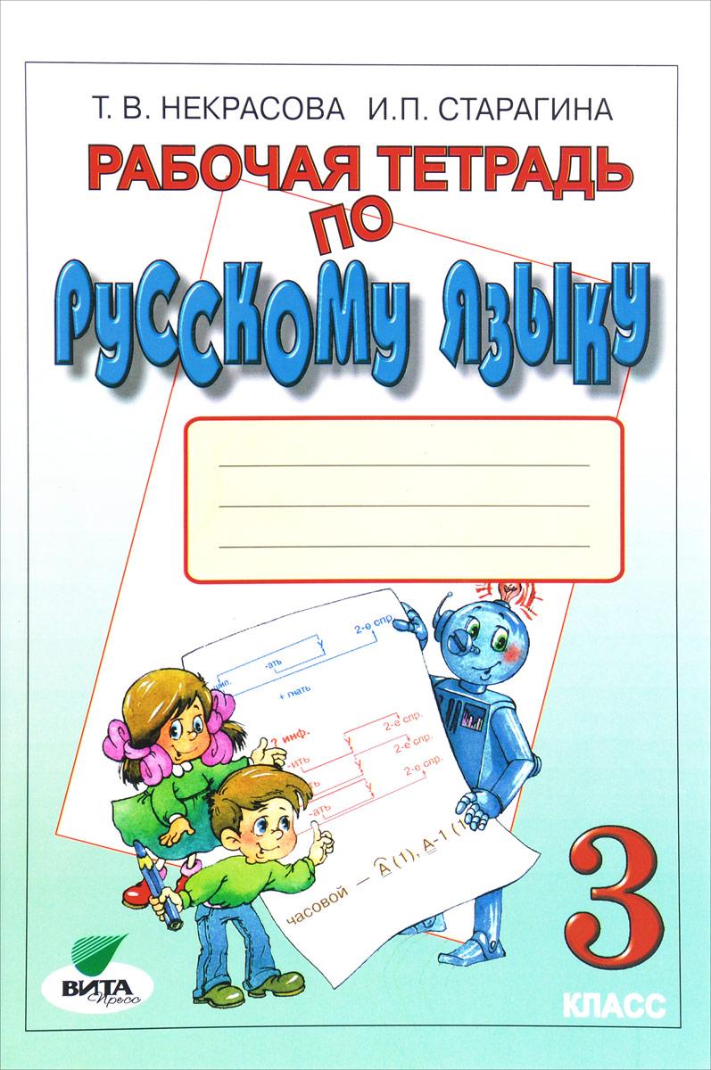 Русский язык. 3 класс. Рабочая тетрадь