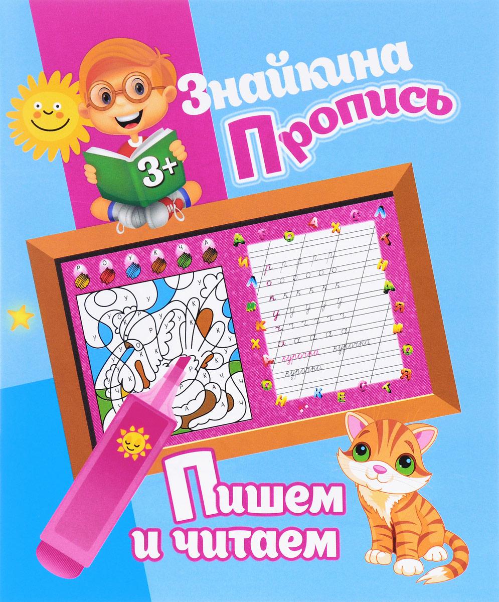 Знайкина Пропись. Пишем и читаем