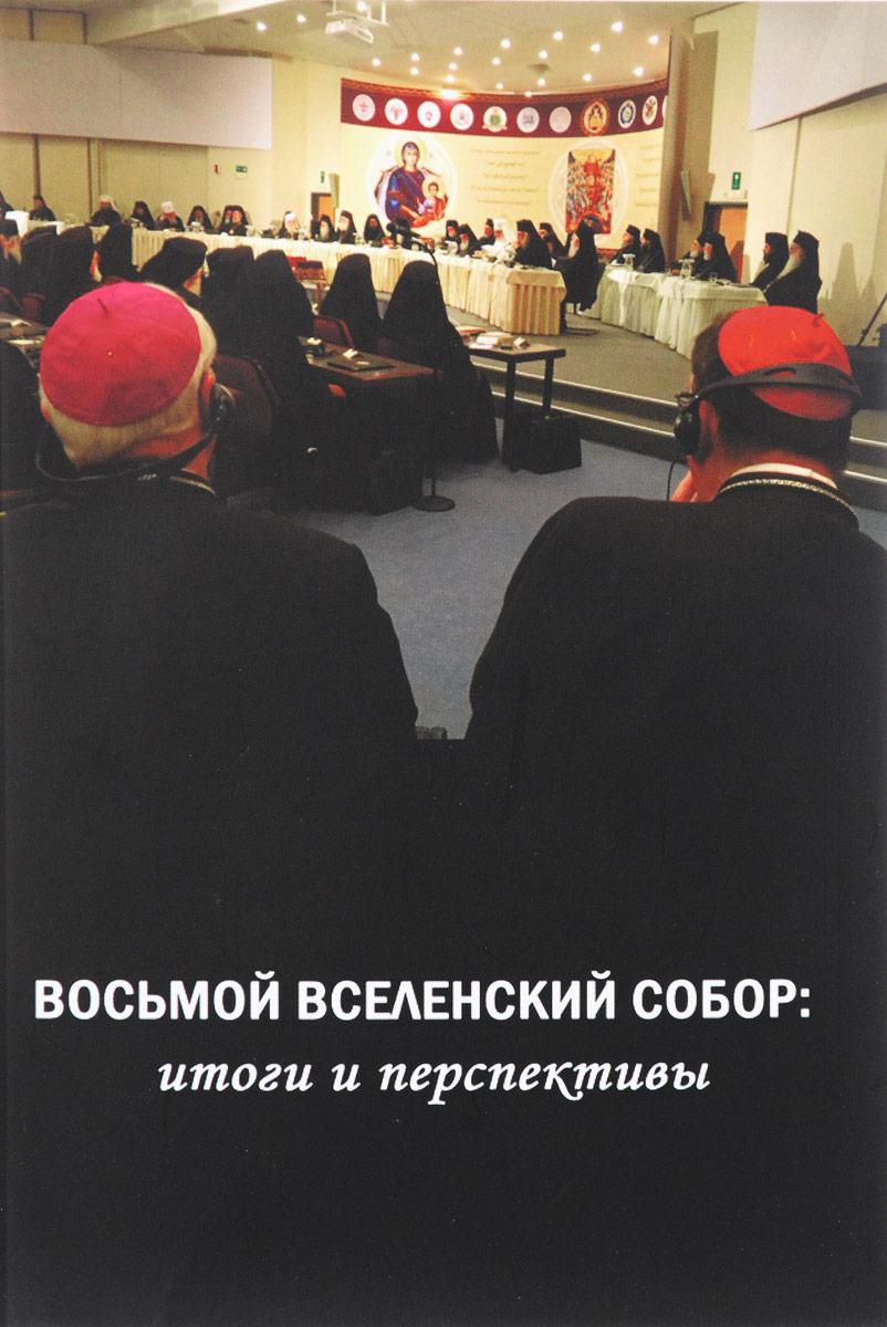 Восьмой Вселенский собор. Итоги и преспективы