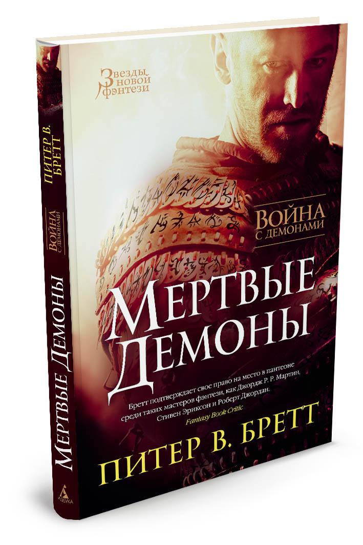 Война с демонами. Книга 4. Мертвые демоны