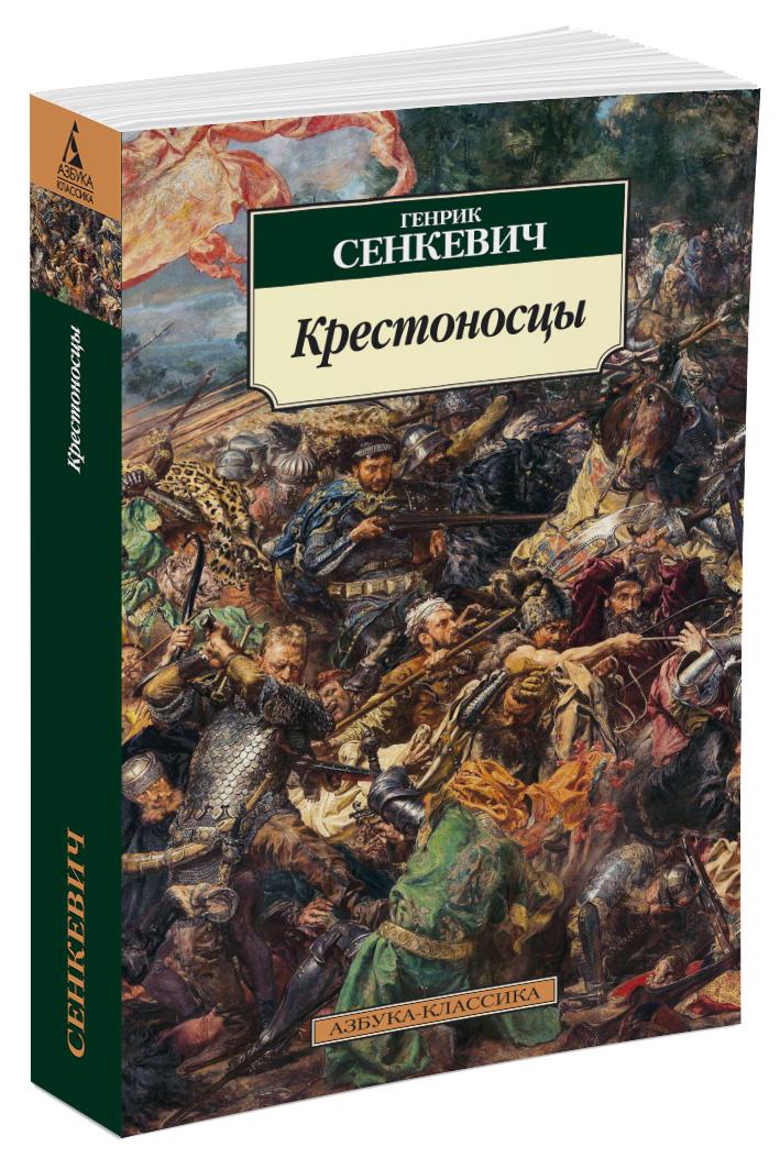Г. Сенкевич Крестоносцы генрик сенкевич огн м и мечом аудиокнига киев