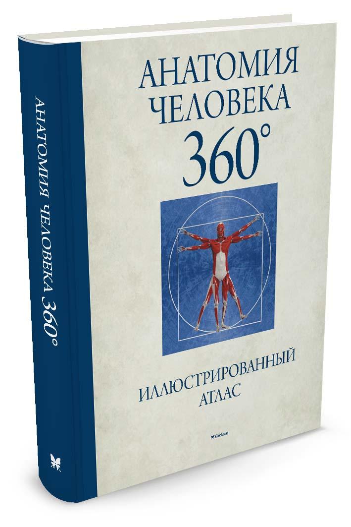 Анатомия человека 360 ?. Иллюстрированный атлас