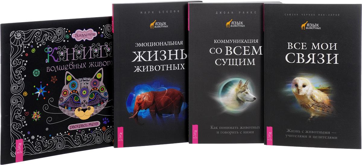Все мои связи. Коммуникация со всем сущим. Эмоциональная жизнь животных. Книга волшебных животных (комплект из 4 книг)