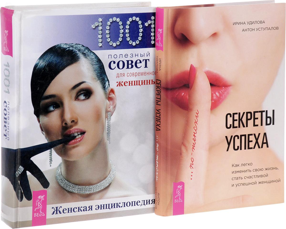 Секреты успеха по-женски. Женская энциклопедия (комплект из 2 книг)