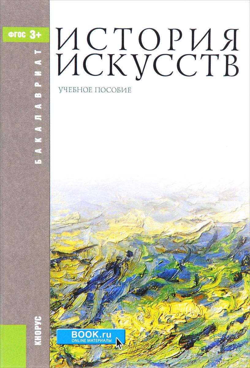 История искусств (для бакалавров). Учебное пособие