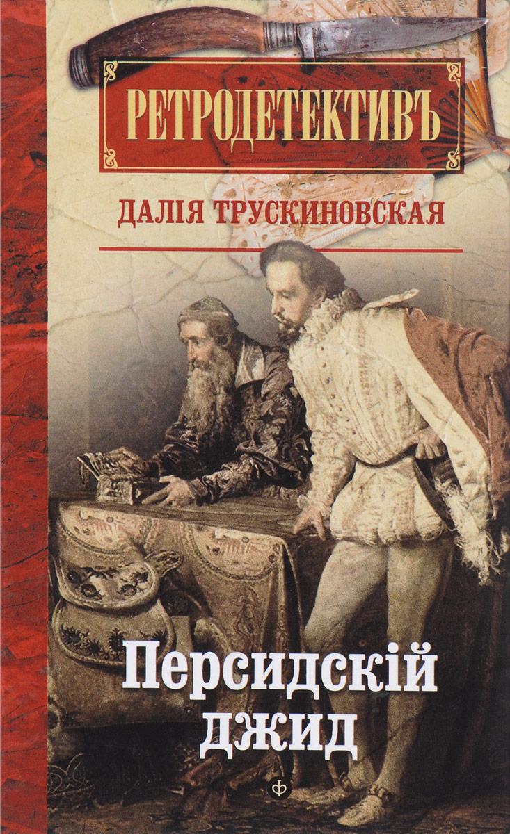 Далия Трускиновская Персидский джид