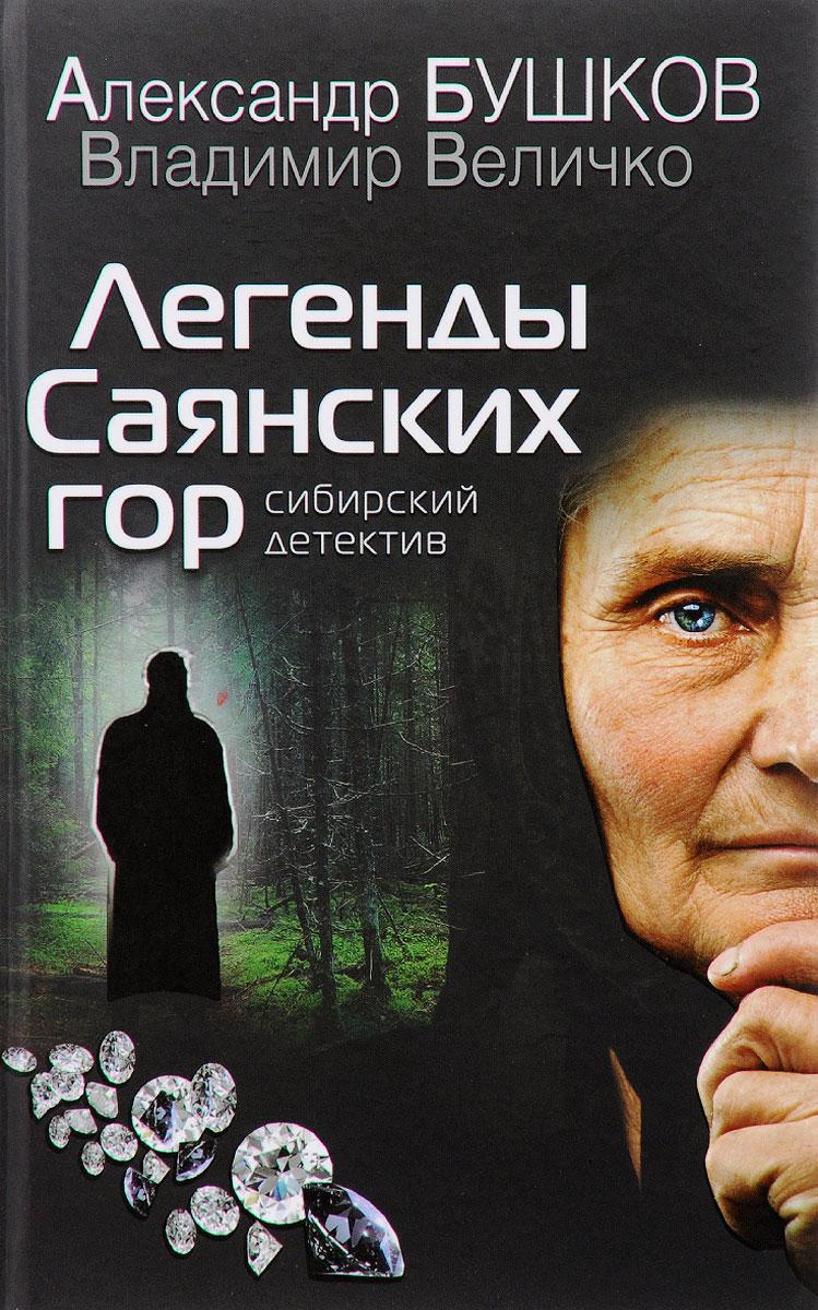Легенды Саянских гор. Сибирский детектив