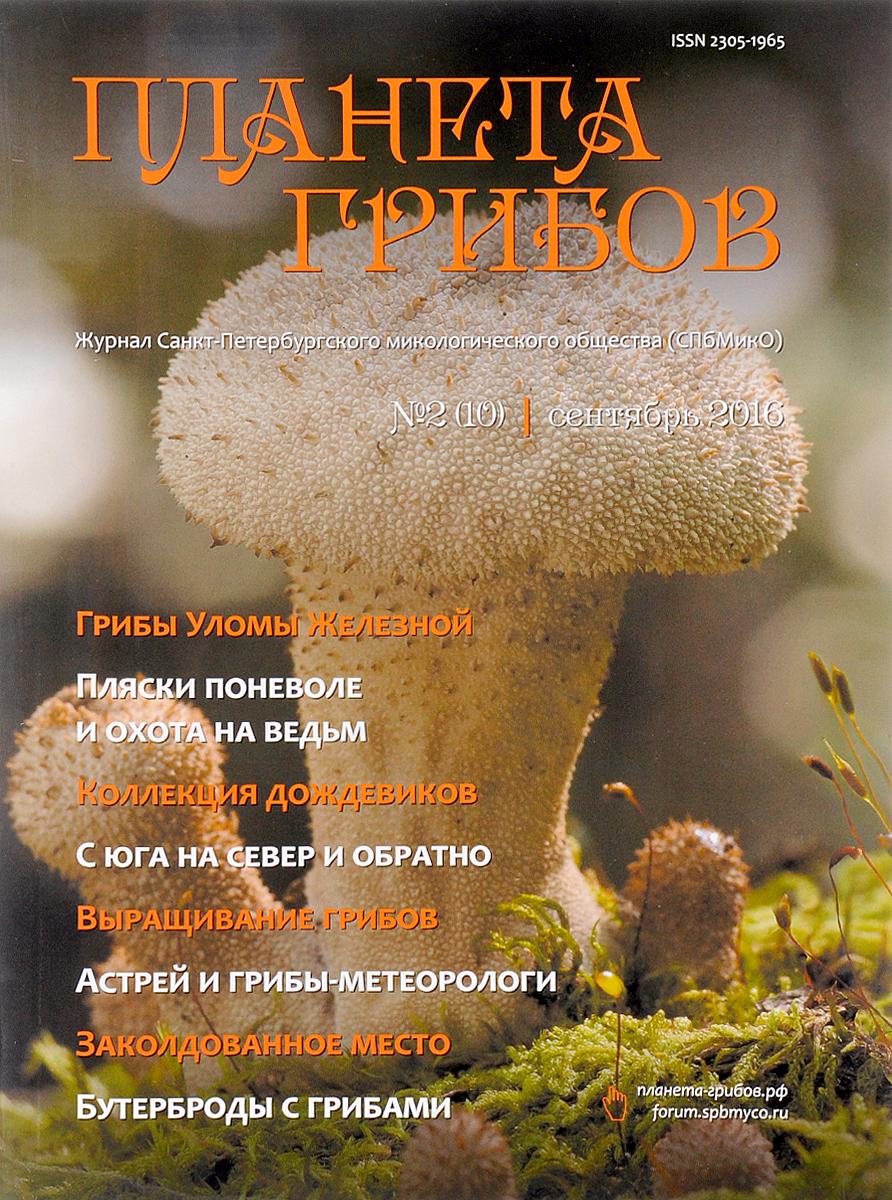 Планета грибов, № 2(10) сентябрь 2016