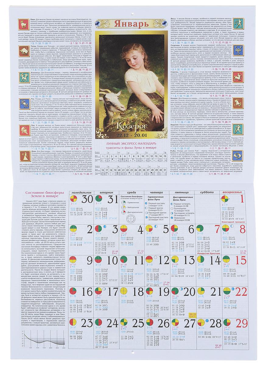 Большой астрологический календарь на 2017 год