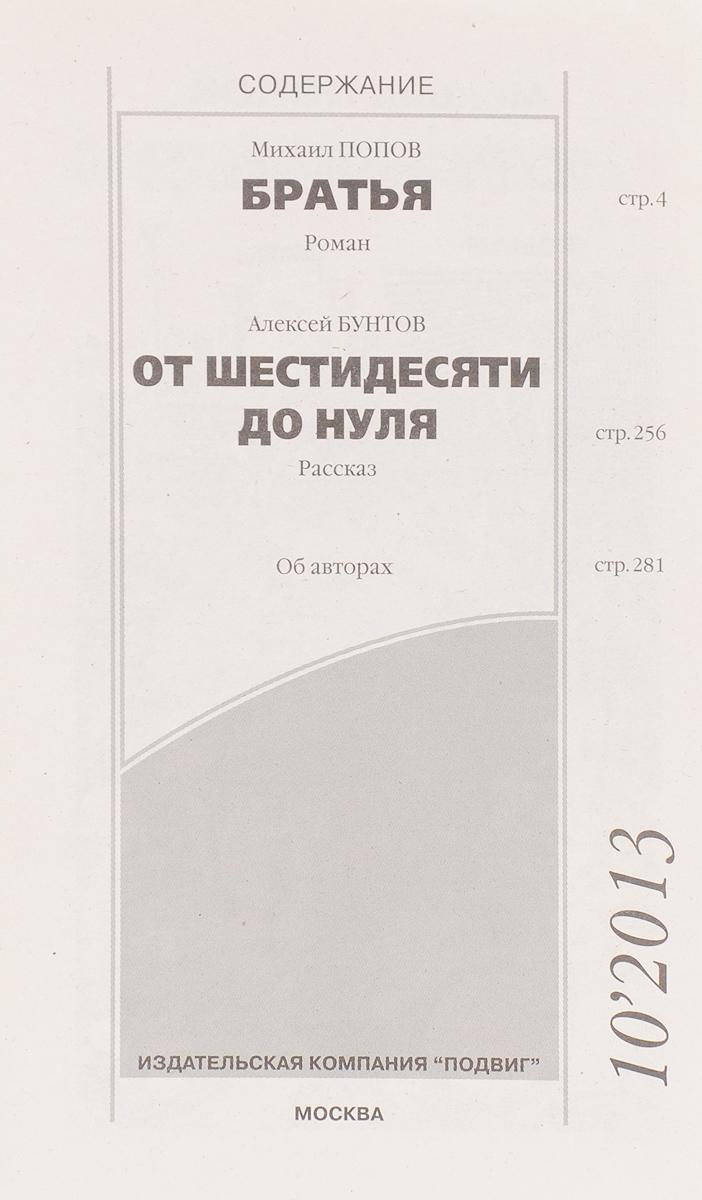 Подвиг, №10, 2013