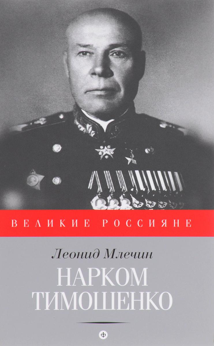 Нарком Тимошенко. Накануне великой войны