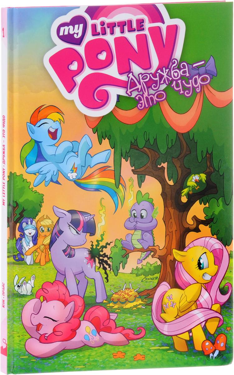 My Little Pony. Дружба - это чудо!
