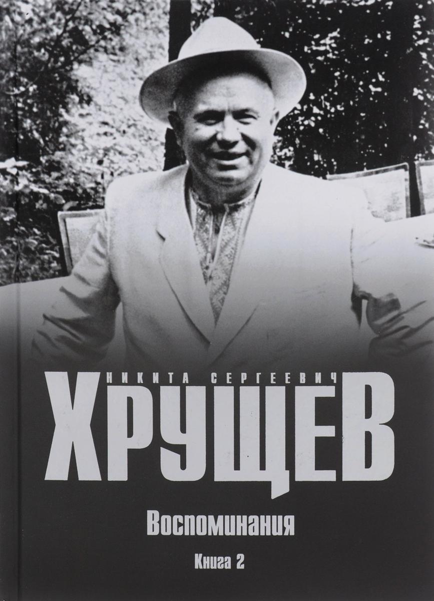 Н. С. Хрущев. Воспоминания. Время. Люди. Власть. В 2 книгах. Книга 2
