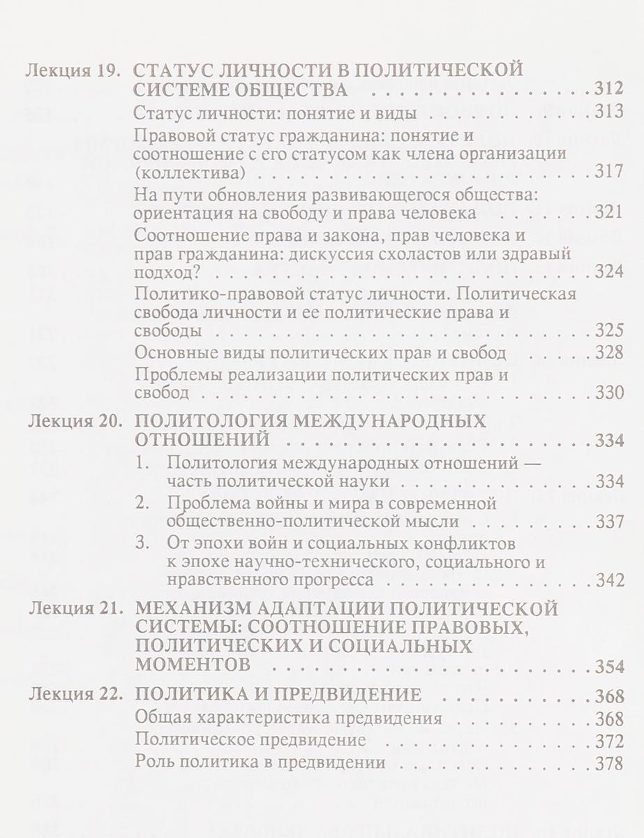 Политология: Курс лекций