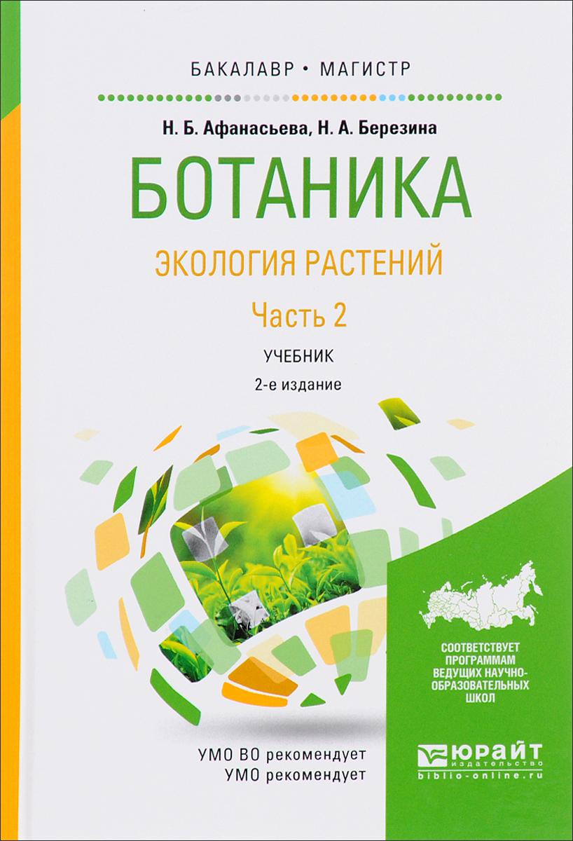 Ботаника. Экология растений. Учебник. В 2 частях. Часть 2