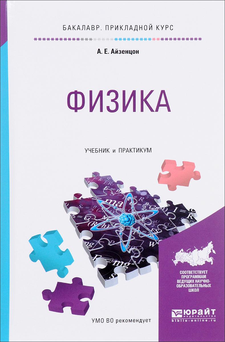 Физика. Учебник и практикум