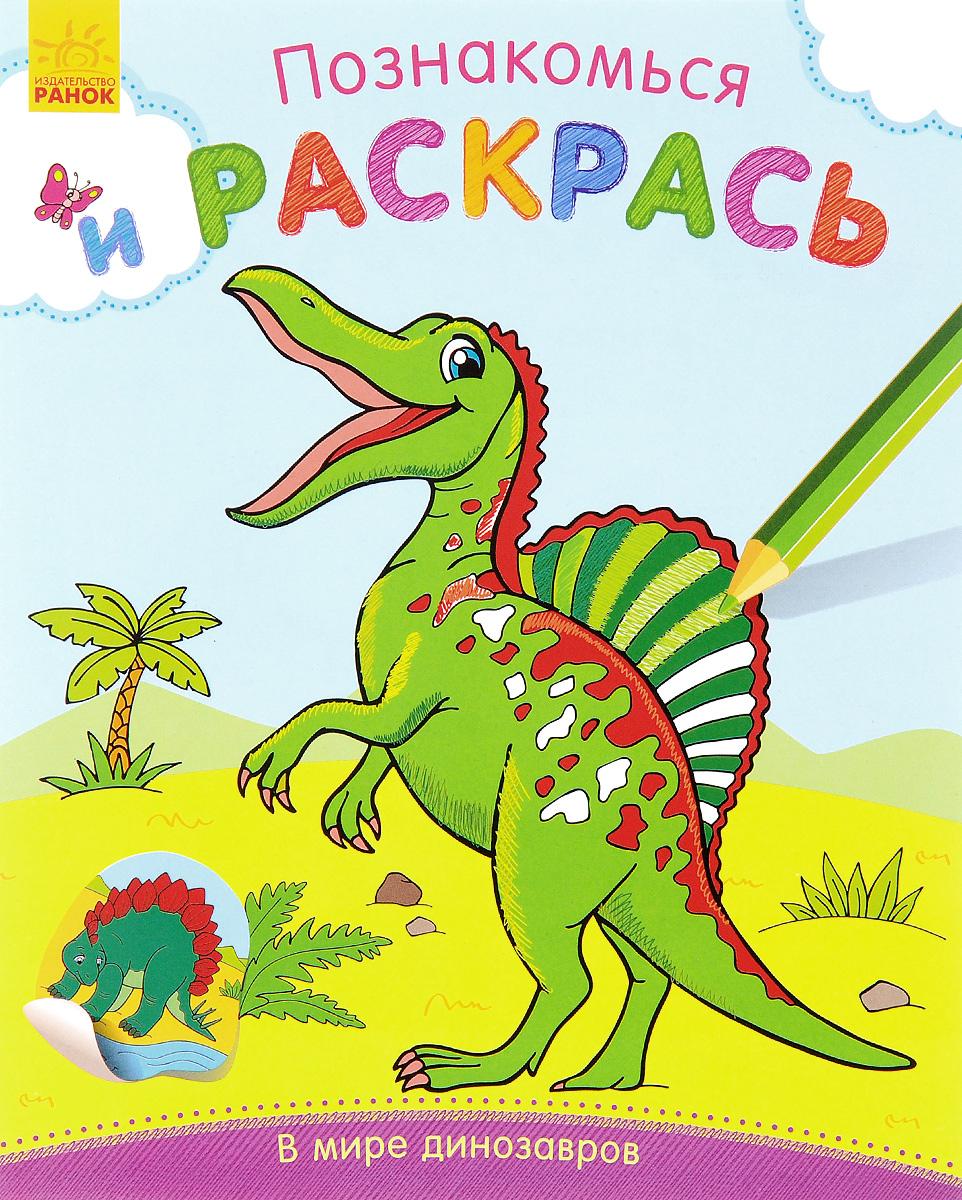 В мире динозавров. Раскраска (+ наклейки)
