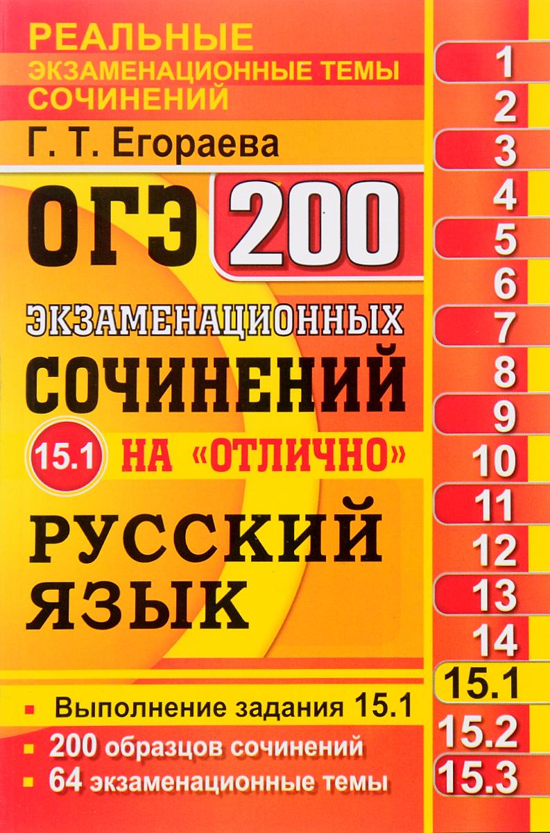 ОГЭ. Русский язык. Задание 15.1. 200 экзаменационных сочинений на отлично