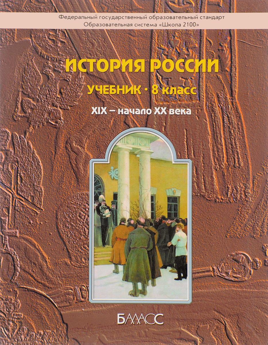 История России. XIX- начало XX в. 8 класс. Учебник